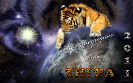 Международный День Тигра - 2011